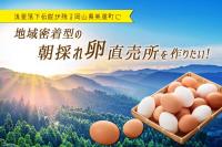 美星町に「朝採れ卵の直売所」開設を目指しクラウドファンディングに挑戦します!!